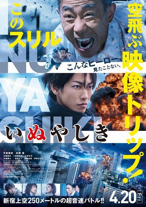 inuyashiki-poster.jpg